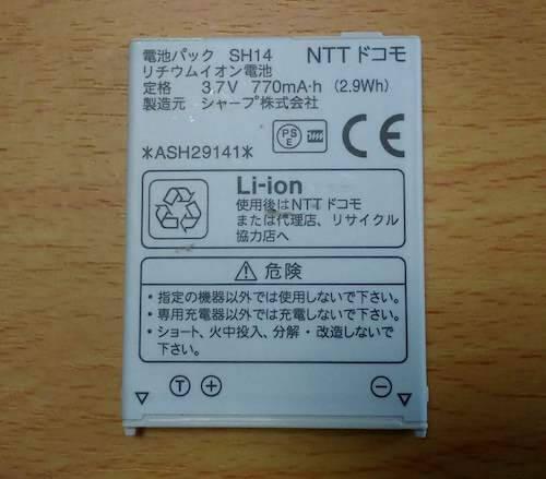 SH905i用電池SH14