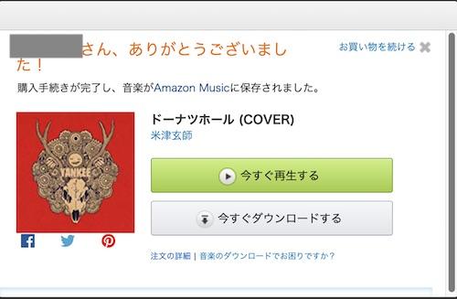 Amazonで曲を購入後