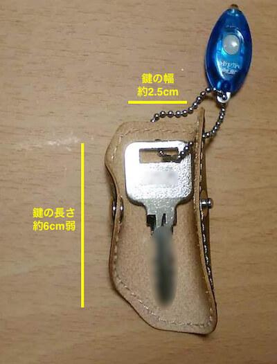 鍵のサイズ