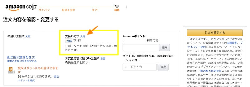 Amazon 支払い方法変更 PC