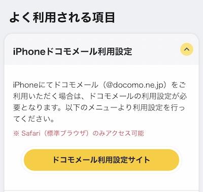 iPhoneドコモメール利用設定